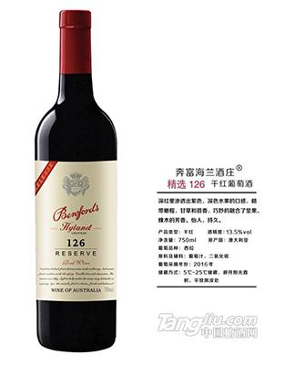 精选126干红葡萄酒