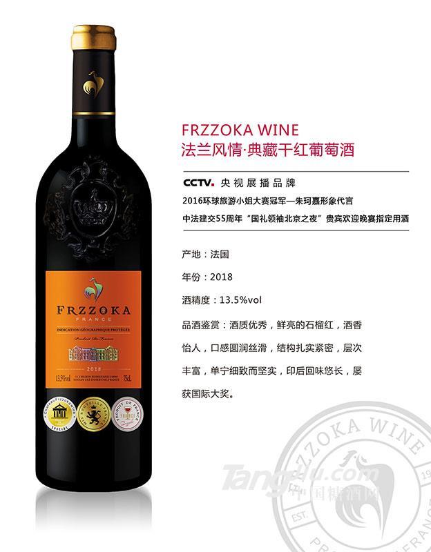 法兰风情·典藏干红葡萄酒