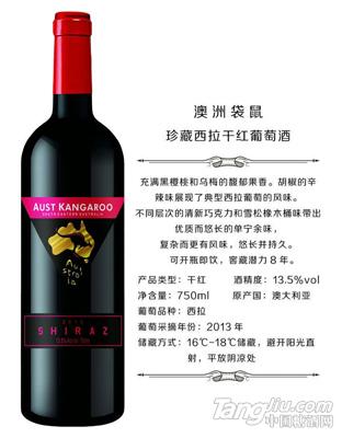 澳洲袋鼠珍藏西拉干红葡萄酒-澳大利亚进口