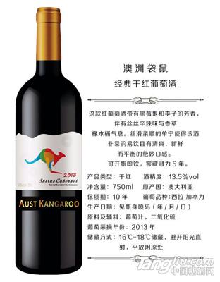 澳洲袋鼠经典干红葡萄酒-澳大利亚进口