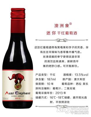 澳洲象迷你干红葡萄酒-澳大利亚进口