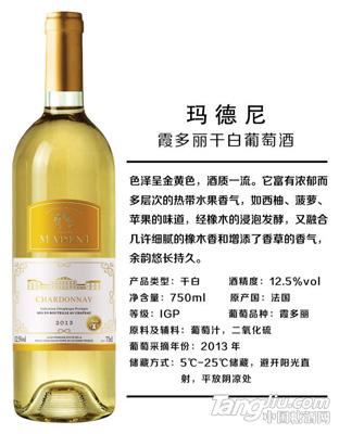 玛德尼霞多丽干白葡萄酒-法国进口