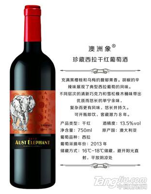 澳洲象珍藏西拉干红葡萄酒-澳大利亚进口