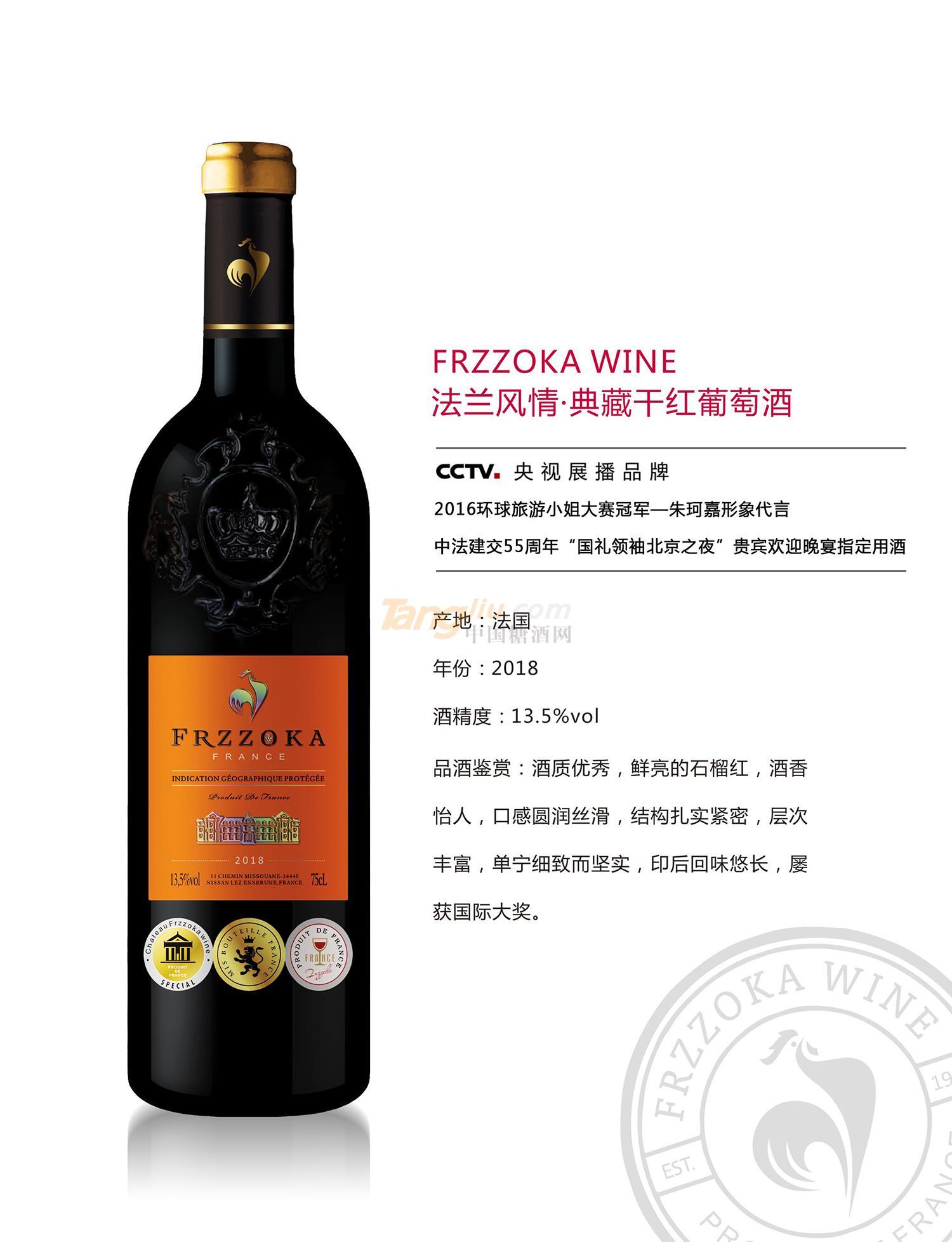 法兰风情·典藏干红葡萄酒.jpg