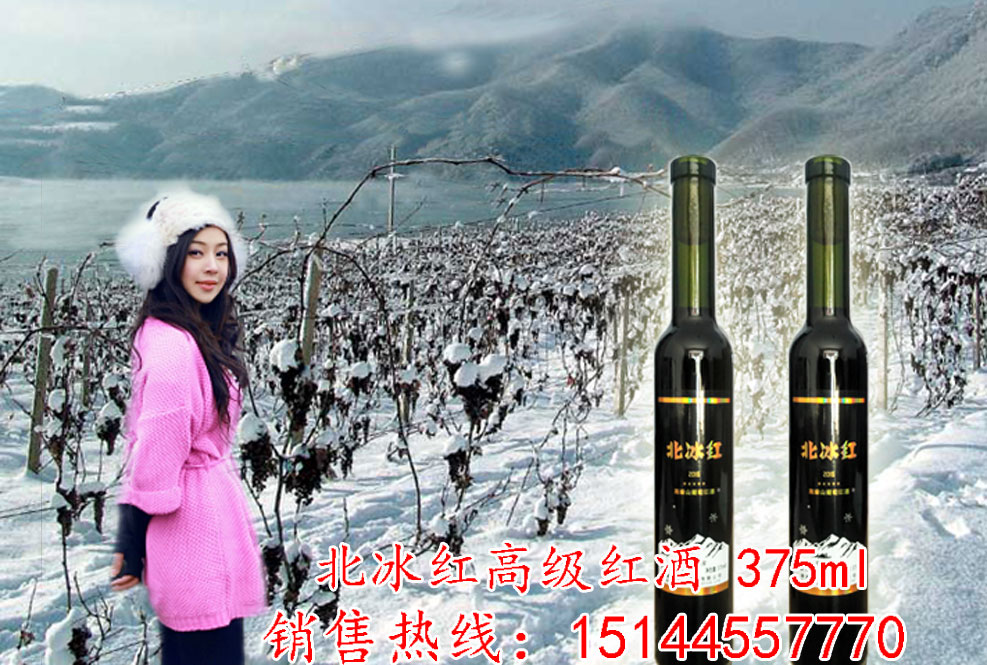美的庄园北冰红山葡萄红酒