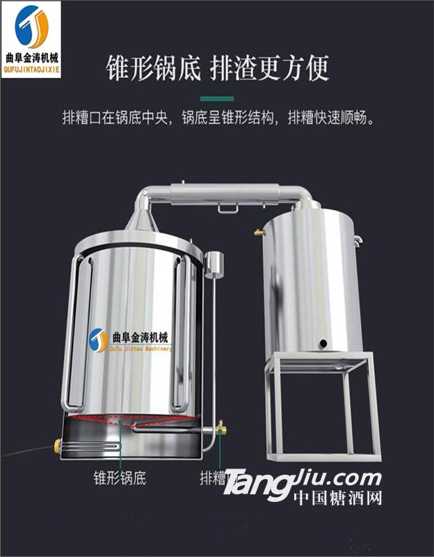 抚顺小型蒸酒设备 家用酿酒机 金涛造酒机器厂家直销
