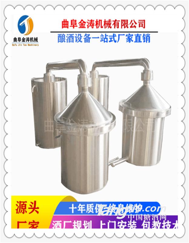 福州白酒酿酒设备 家用制酒机 小型酿酒机器可定制