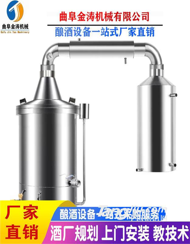 沧州家庭酿酒技术视频  小型酿酒机 家用蒸酒器省时省力