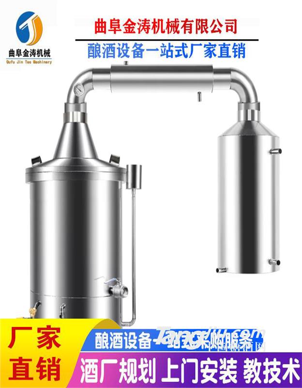 保定全自动蒸酒设备 酿酒生产设备 家用酿酒机包教技术