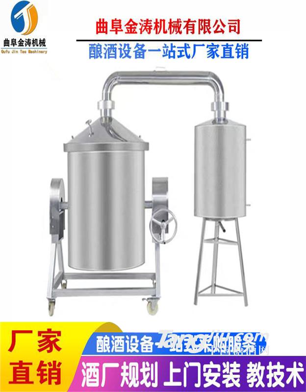 张家口白酒酿酒机器 家用酿酒设备 制酒机包教技术