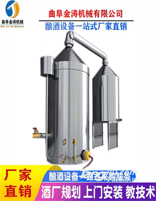 石家庄小型酿酒机械 家用酿酒设备 烧酒蒸酒器厂家直销
