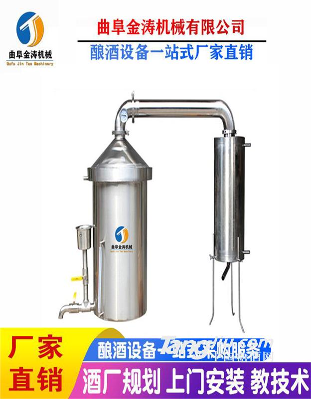 临汾酿酒蒸酒设备 家用酿酒机 小型造酒器型号齐全