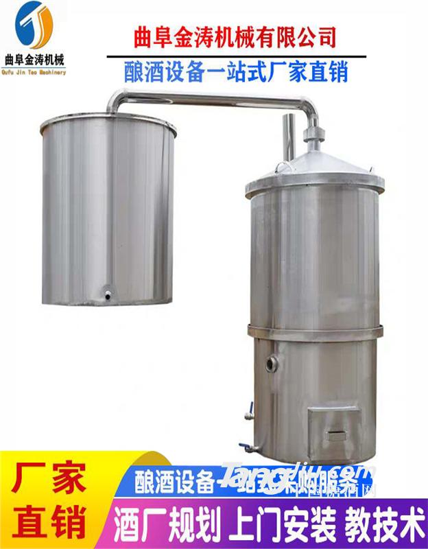 太原300斤白酒蒸酒设备 家用酿酒机 小型酿造设备现场试机
