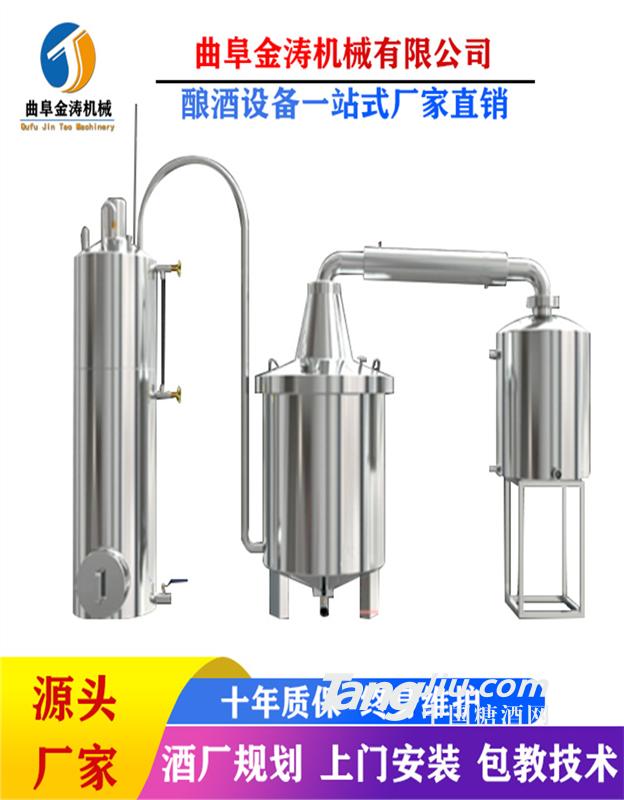 鸡西不糊锅酿酒设备 小型白酒蒸酒器 米酒烧酒酿造设备厂家直销
