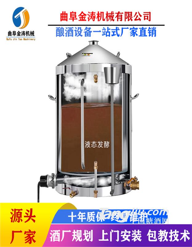 七台河304不锈钢蒸酒器 酿酒设备生产厂家 白酒加工设备