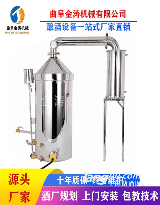 宜春家庭白酒酿酒设备 自制烧酒设备小型酿酒机厂家