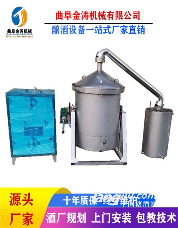 枣庄200斤酿酒设备价格 白酒蒸酒机 小型烧酒设备厂家直销
