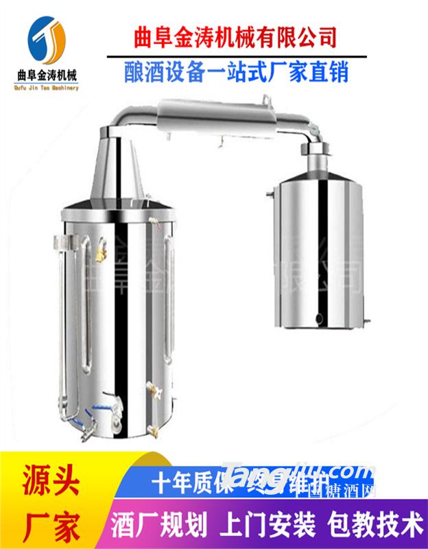 聊城白酒设备厂家 不锈钢酿酒设备 家用白酒蒸馏器价格