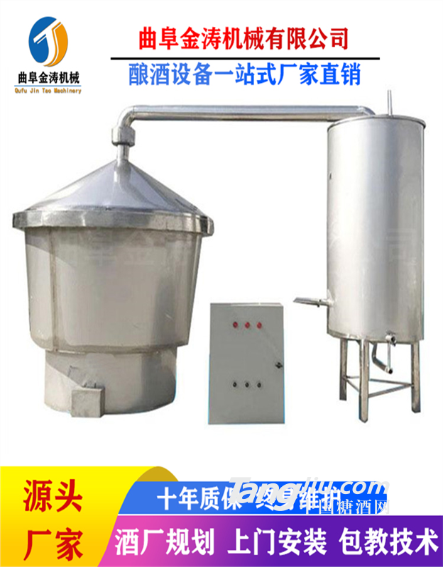 平顶山白酒酿酒机器 全自动家庭酿酒设备 白酒造酒机可定制
