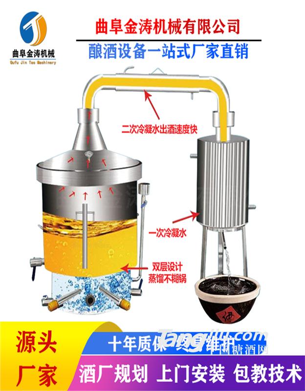 许昌白酒蒸馏设备 200斤小型酿酒设备 家庭蒸酒器价格