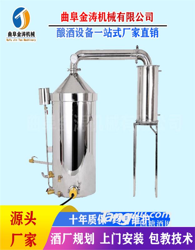 金涛白酒酿酒设备 大型全自动蒸酒器 酒厂不锈钢制酒设备