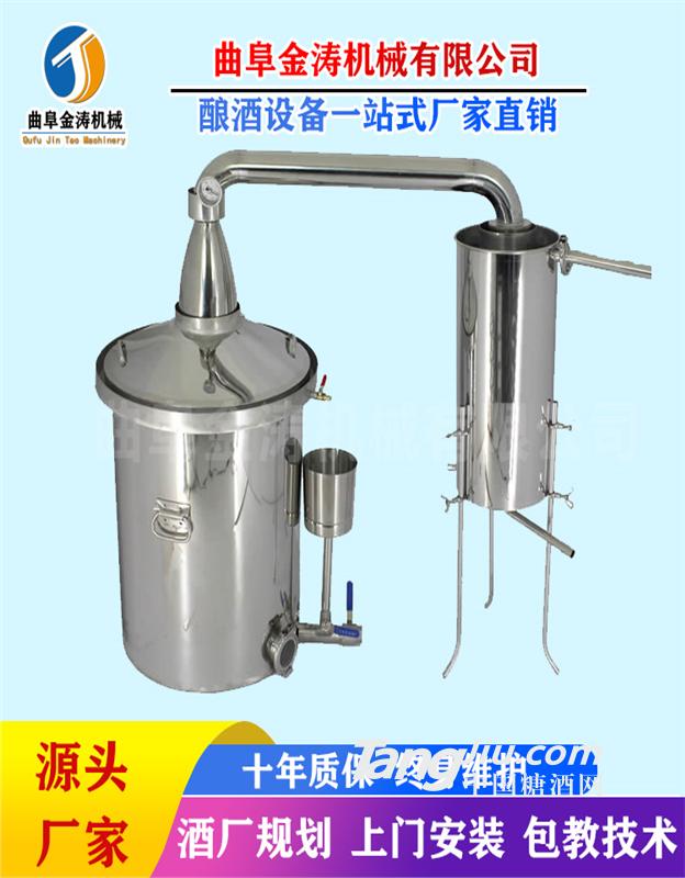 金涛白酒酿酒设备 翻转出料蒸酒器 小型制酒设备厂家直销