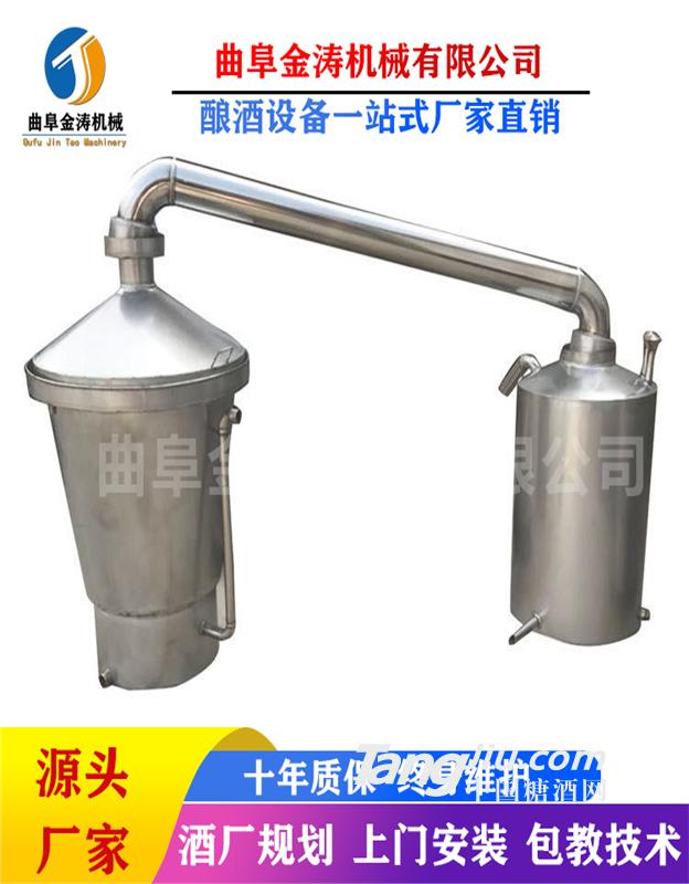 金涛小型304不锈钢酿酒设备 家用不锈钢蒸馏机 白酒酿造设备厂家