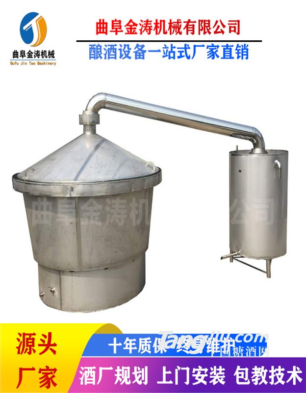 金涛500斤白酒加工设备 家用烤酒设备 小型酿酒器包教包会