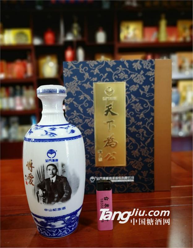 台湾金门高粱酒博爱天下为公58度