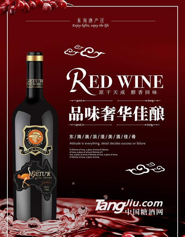 歌图环球·混酿干红葡萄酒