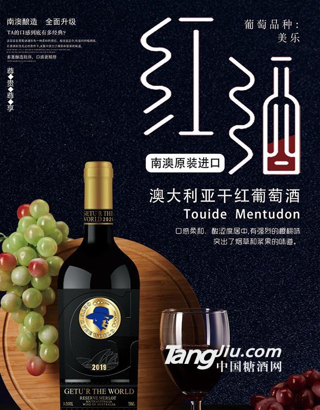 歌图环球·南澳珍藏美乐干红葡萄酒