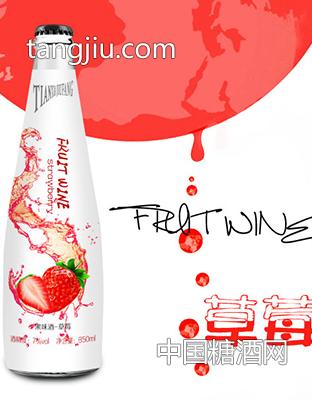 天下酒坊果味酒-草莓味