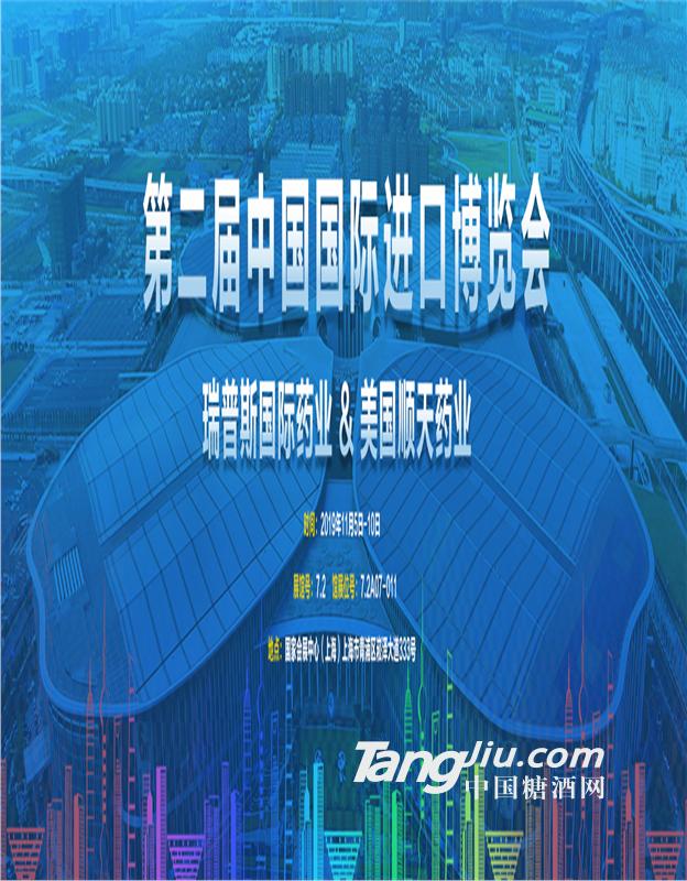 中国国际进口博览会:新时代,共享未来;瑞普斯与您相约盛典