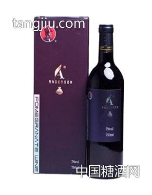 安徒生石榴酒