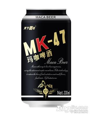 天下酒坊 MK-47玛咖啤酒罐装330ml