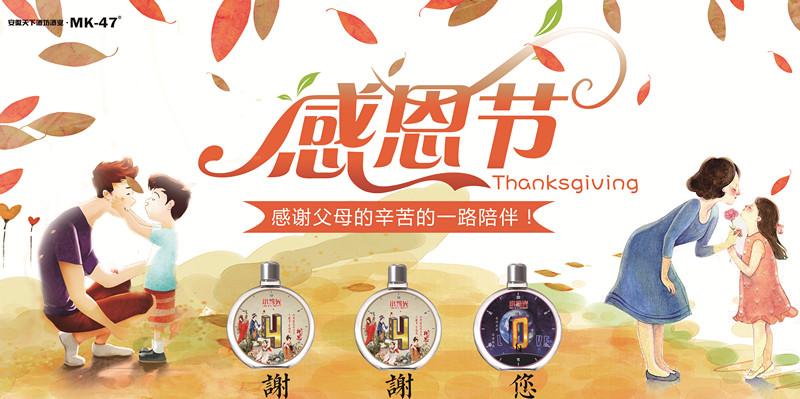 感恩节展板1_副本.jpg