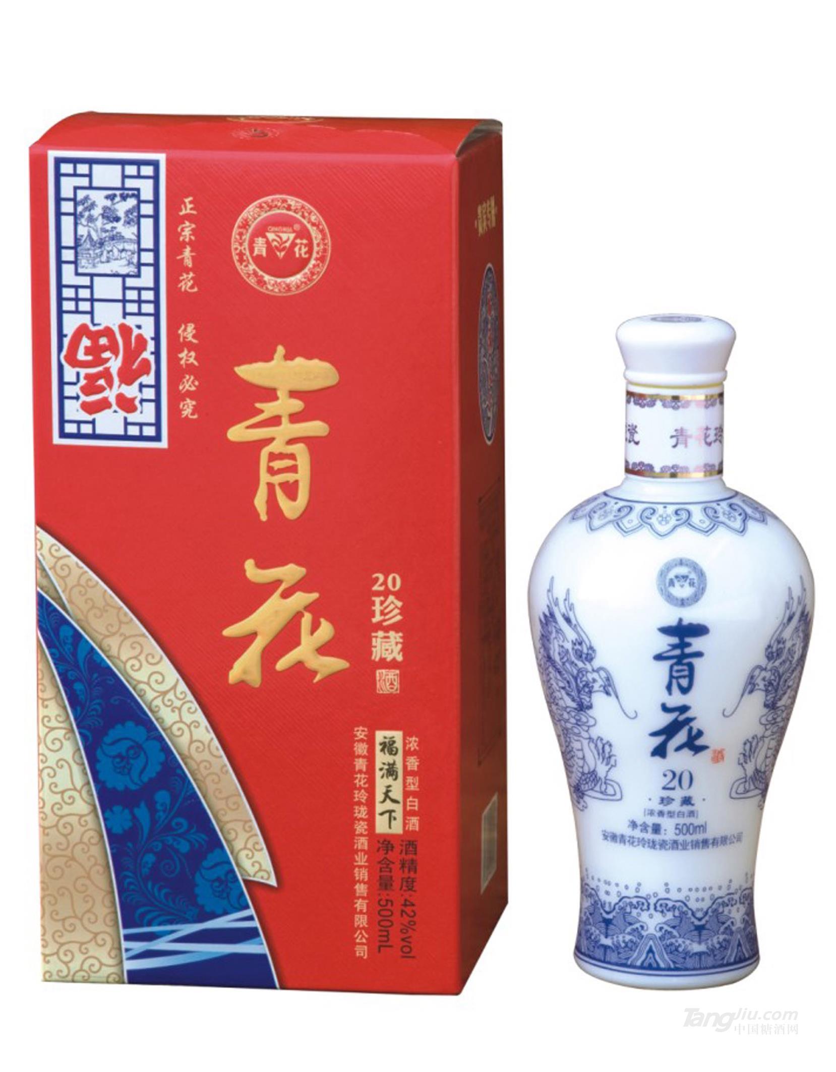 青花酒20年珍藏版
