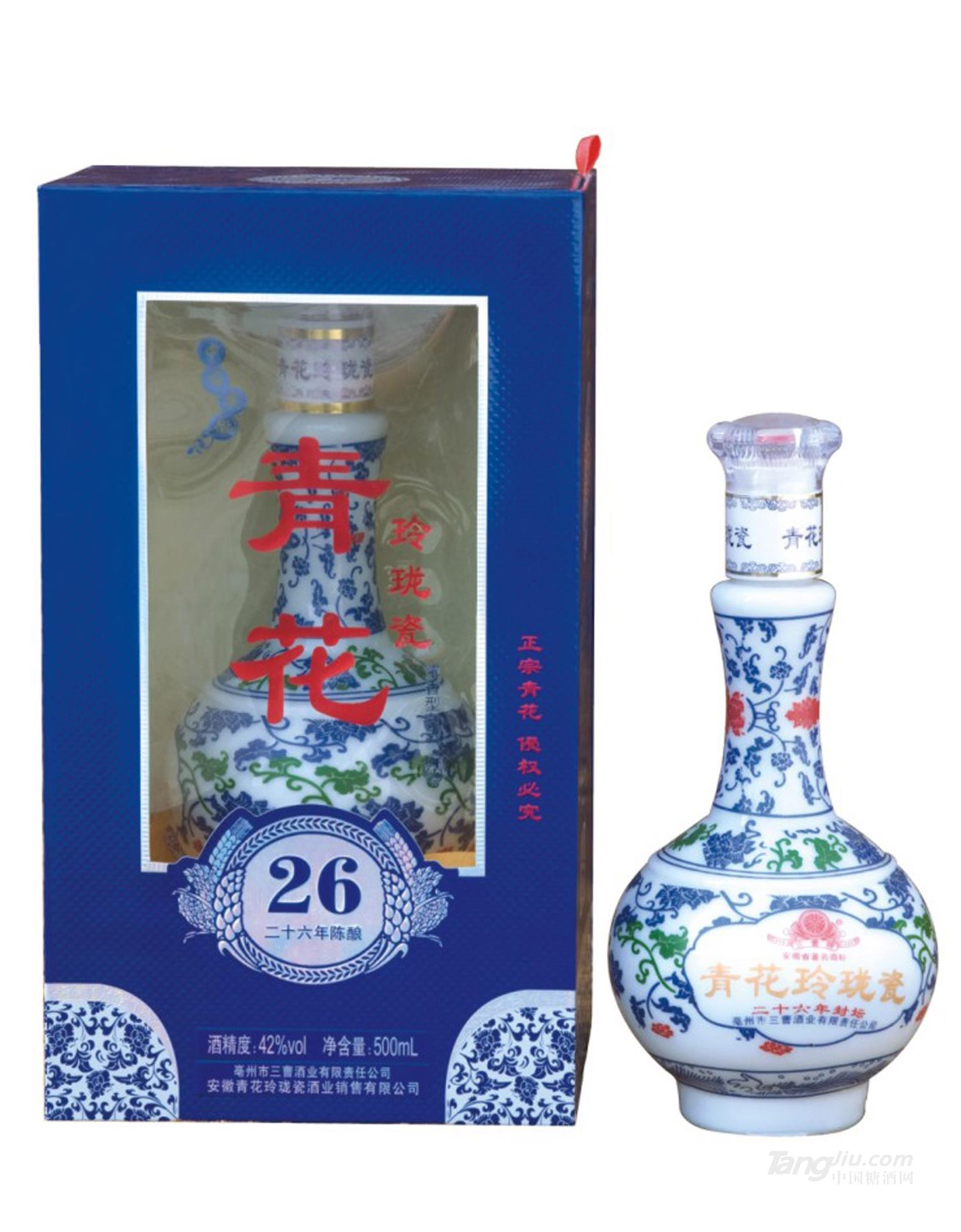 青花玲珑瓷酒 26年
