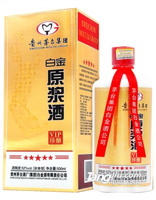 白金原浆酒(珍酿)
