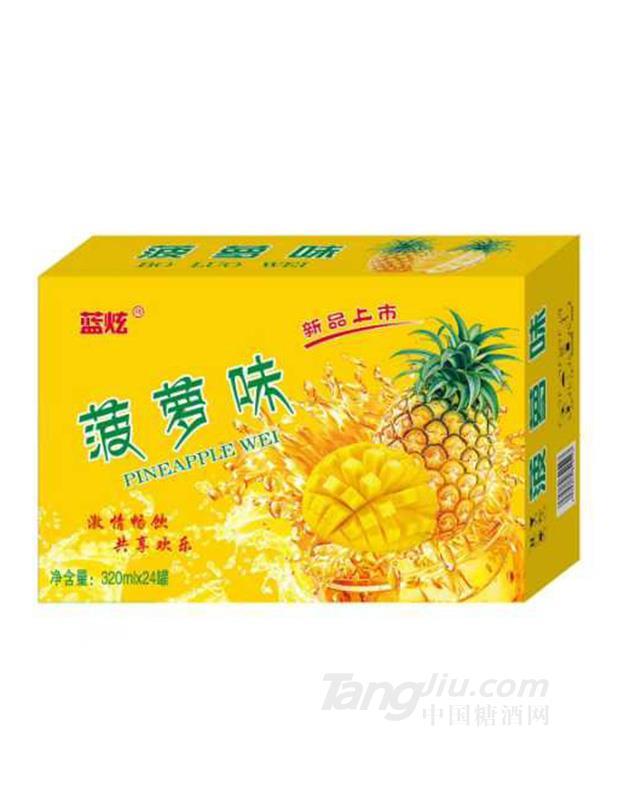 菠萝味汽水