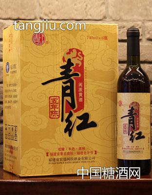 五年陈酿青红酒