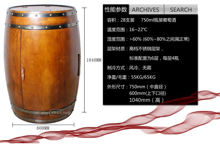 北京 共好 橡木红酒桶 恒温恒湿酒柜实木酒柜红酒柜 28