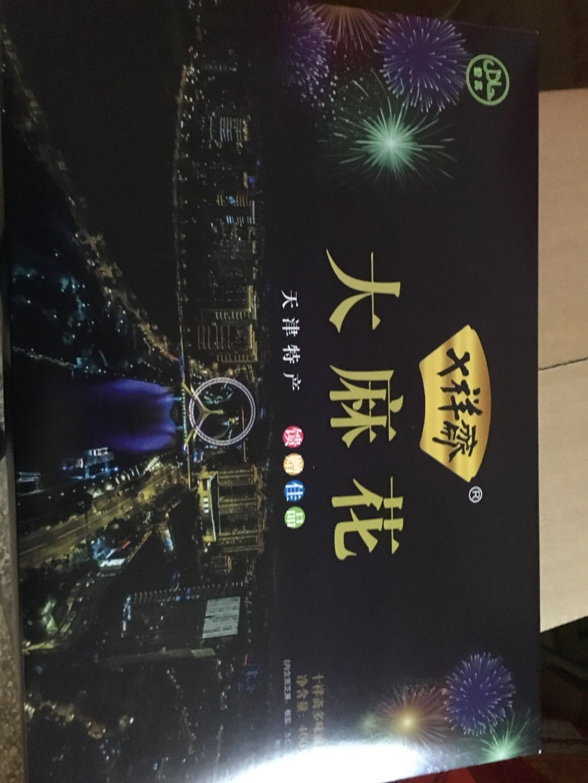 十祥斋麻花400g礼盒