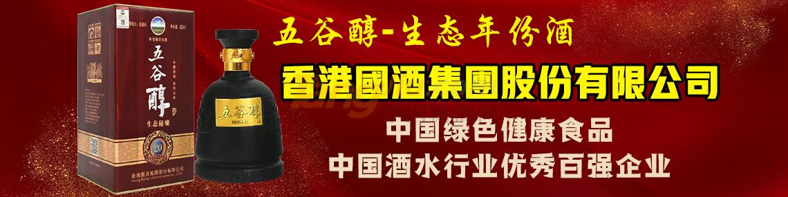 香港��酒集�F股份有�@一�限公司.png