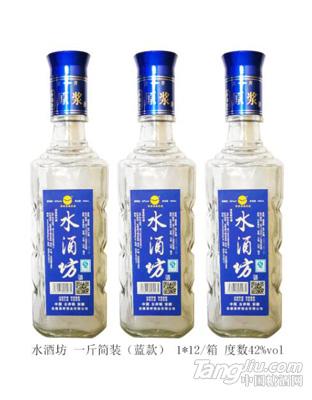 水酒坊一斤简装(蓝款)