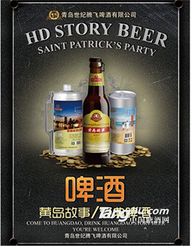 黄岛故事啤酒、袋狮啤酒供应