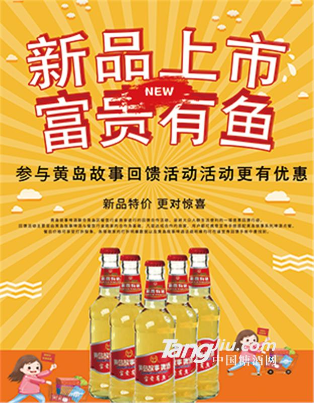 黄岛故事啤酒富贵有鱼系列新鲜上市,快来品尝吧