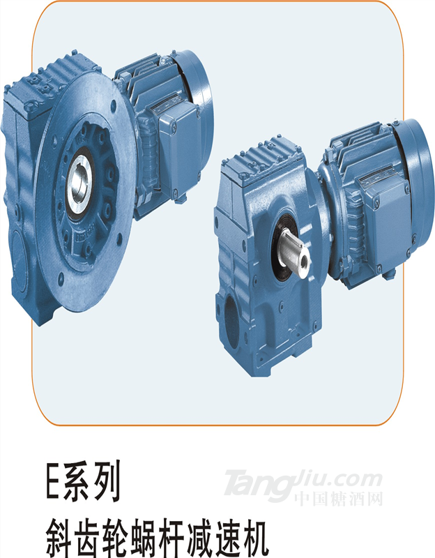 E系列-斜齿轮蜗轮蜗杆减速机