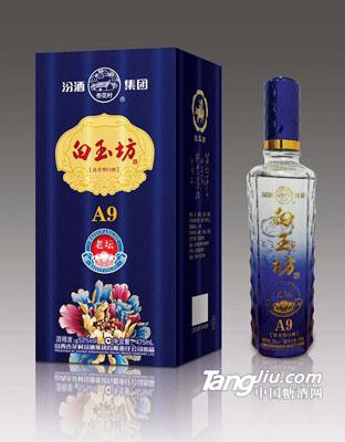 白玉坊老坛A9(蓝)