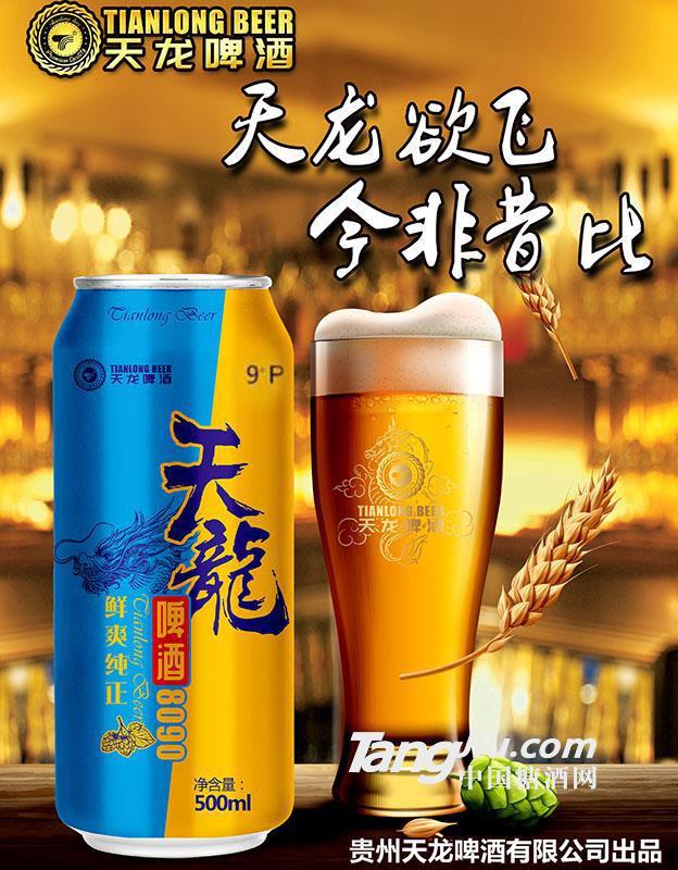 天龙8090啤酒海报图
